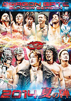 DRAGON GATE2014 夏の陣